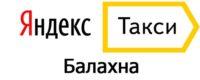 Яндекс Такси в Балахне