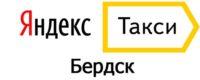 Яндекс Такси в Бердске