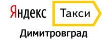 Яндекс Такси в Димитровграде