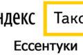 Яндекс Такси в Ессентуках