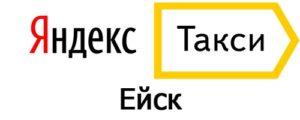 Яндекс Такси в Ейске