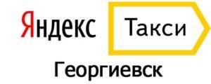 Яндекс Такси в Георгиевске