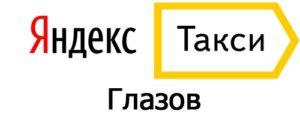 Яндекс Такси в Глазове