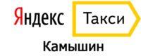 Яндекс Такси в Камышине