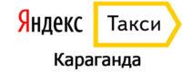 Яндекс Такси в Караганде