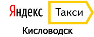 Яндекс Такси в Кисловодске