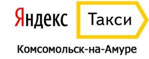 Яндекс Такси в Комсомольске-на-Амуре