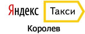 Яндекс Такси в Королеве