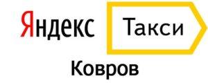 Яндекс Такси в Коврове