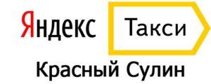 Яндекс Такси в Красном Сулине