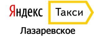 Яндекс Такси Лазаревское