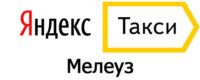 Яндекс Такси в Мелеузе
