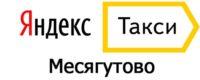 Яндекс Такси в Месягутово