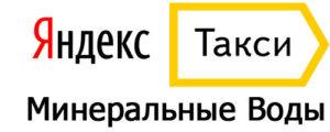 Яндекс Такси в Минеральных Водах