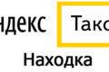 Яндекс Такси в Находке