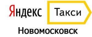 Яндекс Такси в Новомосковске