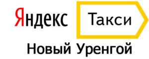 Яндекс Такси в Новом Уренгое