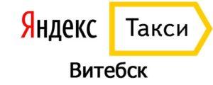Яндекс Такси в Витебске