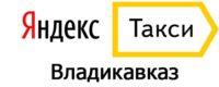 Яндекс Такси во Владикавказе