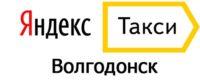 Яндекс Такси в Волгодонске