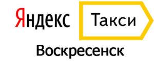 Яндекс Такси в Воскресенске