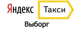 Яндекс Такси в Выборге