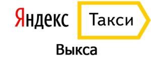 Яндекс Такси в Выксе