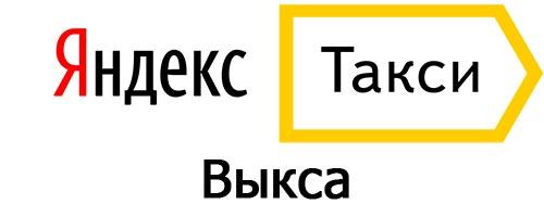 Яндекс такси выкса