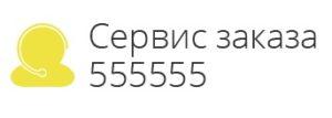 Такси 555555 в Петрозаводске