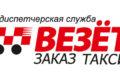 Такси Везет в Петрозаводске