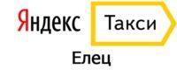 Яндекс Такси в Ельце