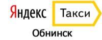 Яндекс Такси в Обнинске