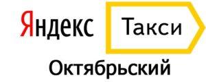 Яндекс Такси в Октябрьском