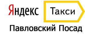 Яндекс Такси в Павловском Посаде