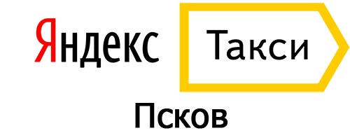 Яндекс такси псков телефон