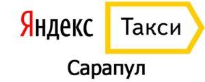 Яндекс Такси в Сарапуле