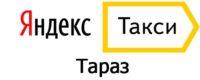 Яндекс Такси в Таразе