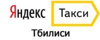 Яндекс Такси в Тбилиси