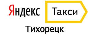 Яндекс Такси в Тихорецке