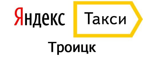 Яндекс такси троицк
