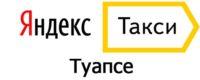 Яндекс Такси в Туапсе