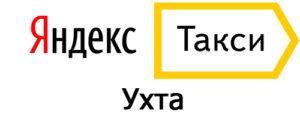 Яндекс Такси в Ухте