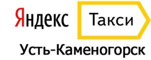 Яндекс Такси в Усть-Каменогорске