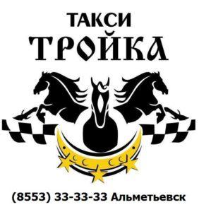 Такси Тройка в Альметьевске