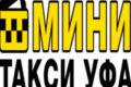 Мини Такси Минимал в Казани