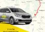 Такси Екатеринбург-Учалы(белорецк)