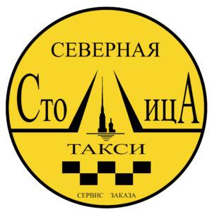 Такси Северная Столица в Санкт-Петербурге