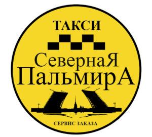 Такси Северная Пальмира в Санкт-Петербурге