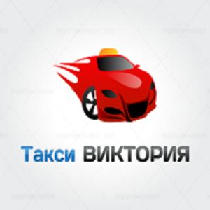 Такси Виктория в Санкт-Петербурге